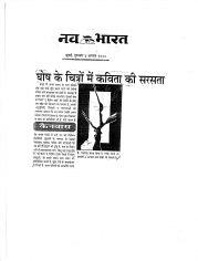 Jehangir.Nav Bharat